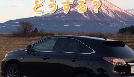 愛車を最高額で売却!下取りから60万円アップで売った方法!